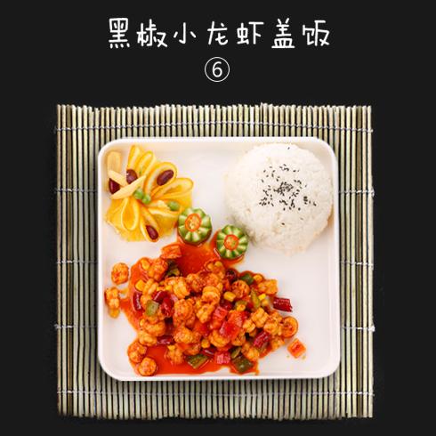 爱尚虾友记-黑椒小龙虾盖饭