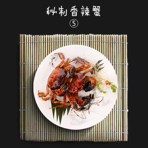 爱尚虾友记-秘制香辣蟹
