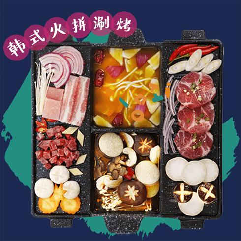 火炉岛韩式涮烤-韩式火拼涮烤