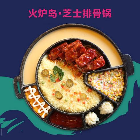 火炉岛韩式涮烤-芝士排骨