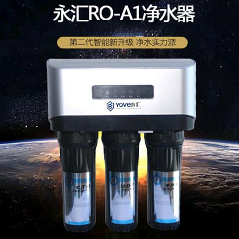 永汇RO-A1净水器