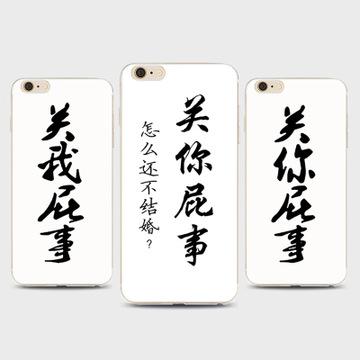 5c个性创意文字苹果保护套 关你我屁事iphone6s超薄tpu彩绘手机壳