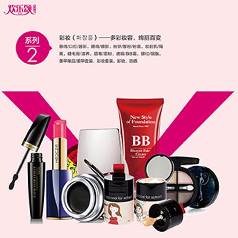 欢乐颂潮购乐园-彩妆系列产品