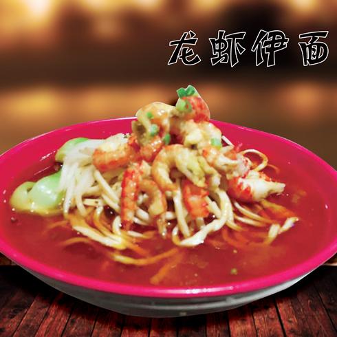 尚隐龙虾饭-龙虾伊面