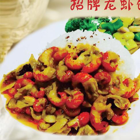 尚隐龙虾饭-招牌龙虾饭
