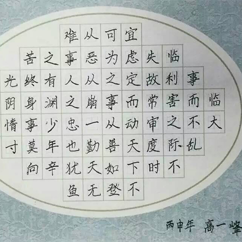 赵汝飞练字-学生作品