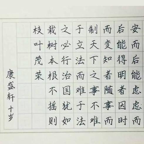 赵汝飞练字-学生作品展示