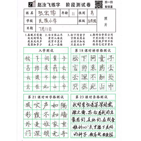 赵汝飞练字-学生练习卷