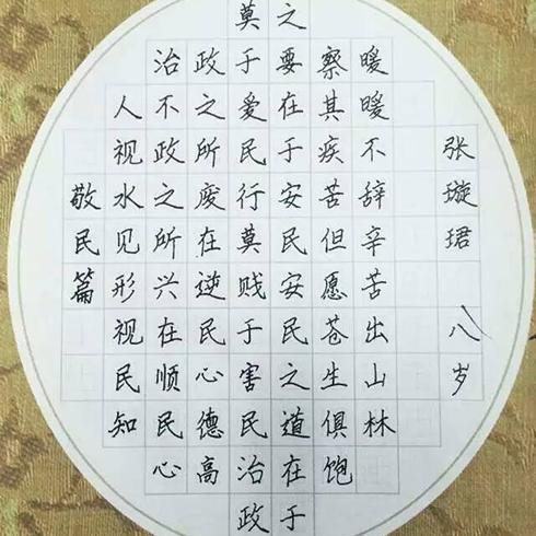 赵汝飞练字-学生优秀作品