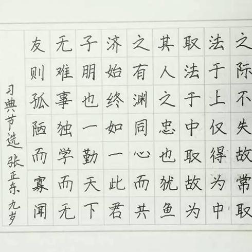 赵汝飞练字-学生作品成果