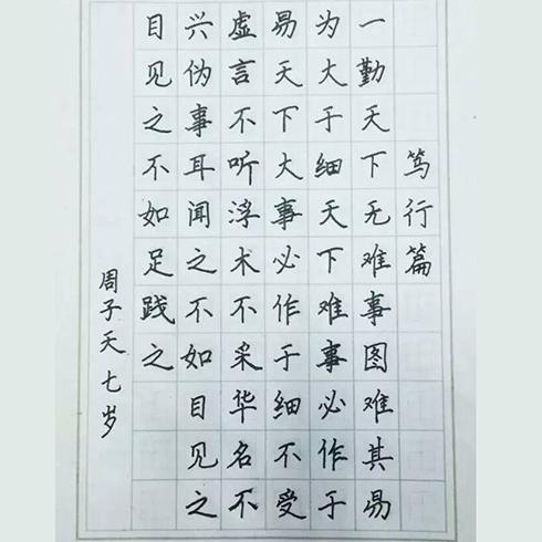 赵汝飞练字-学生练习作品