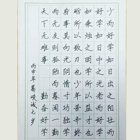 赵汝飞练字-7岁学生作品