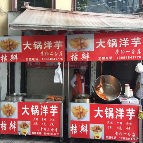 桔瓣大锅洋芋小吃车