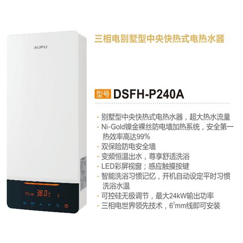 DSFH-P240A