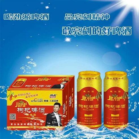 养生酒代理|枸杞啤酒招商|青岛啤酒品名:劲派枸杞啤酒(枸杞养生啤酒