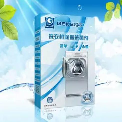 洗衣机除垢杀菌剂