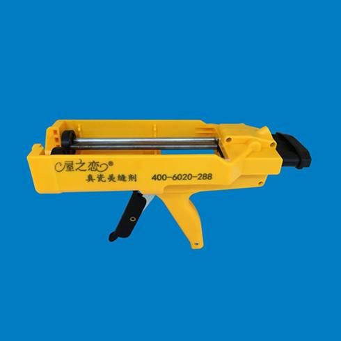 屋之恋双管塑胶胶枪