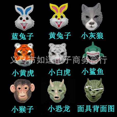 动物儿童面具 猴子 兔子 老虎 狮子 狼 鲨鱼 恐龙 青蛙等eva面具