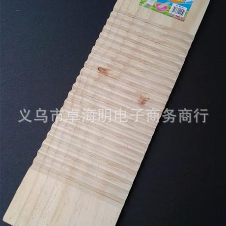批发供应高强度洗衣板 时尚搓衣板 创意 木头木质搓衣板