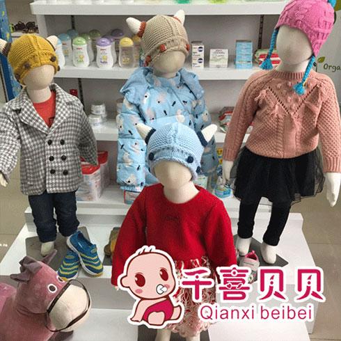 千喜贝贝母婴用品贩卖童装