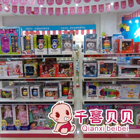 千喜贝贝母婴用品玩具产品