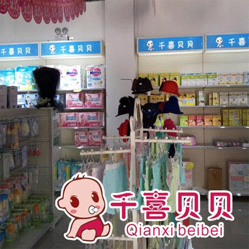 千喜贝贝母婴用品店内实景