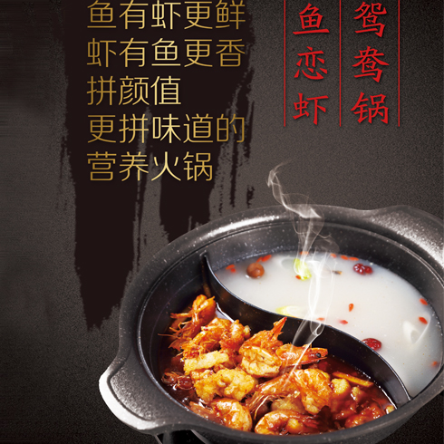 鱼恋虾鸳鸯锅
