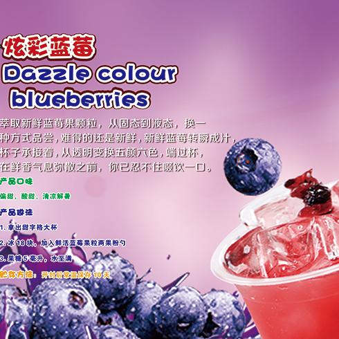 功夫鸡排-炫彩蓝莓