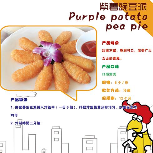 功夫鸡排-紫薯豌豆派