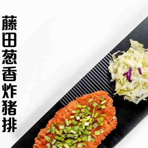 藤田葱香炸猪排
