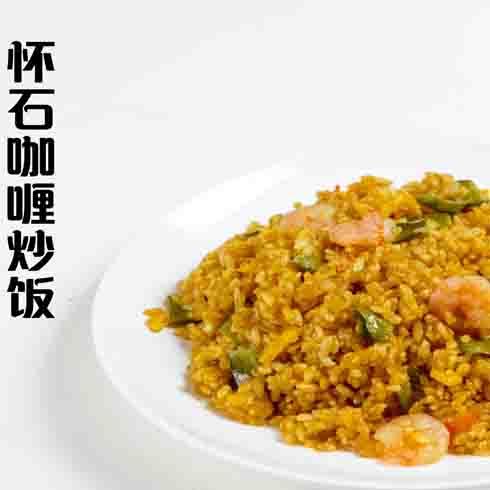 怀石咖喱炒饭