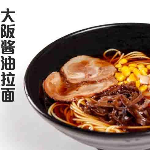 大阪酱油拉面