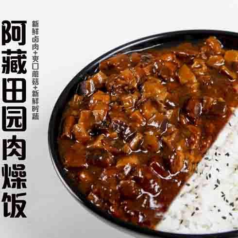 阿藏田园肉燥饭