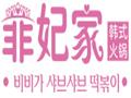 菲妃家韩式年糕火锅