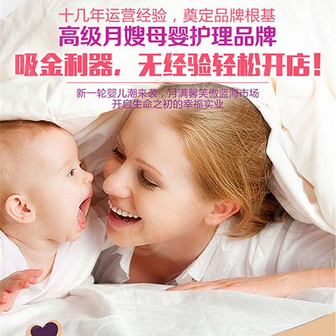 月满馨母婴护理中心-育婴