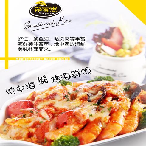 萨客思披萨-地中海焗烤海鲜饭