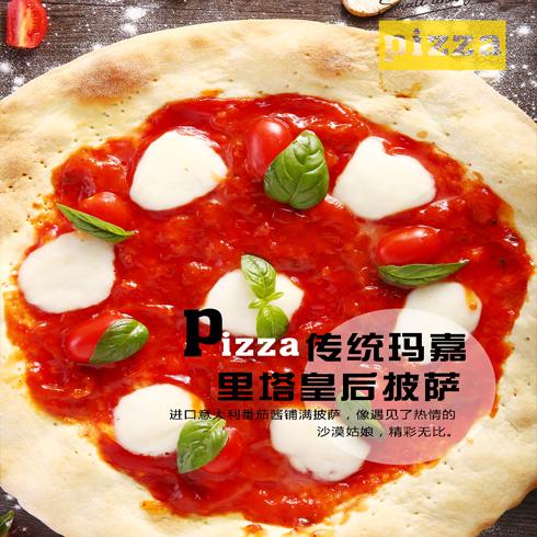 萨客思披萨-番茄披萨