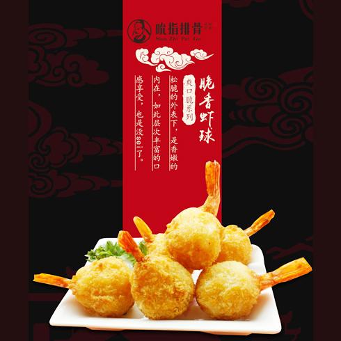 爱尚吮指排骨-脆香虾球