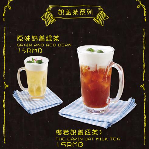 柠檬码头奶盖茶系列