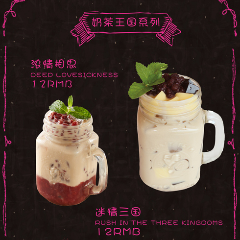 柠檬码头奶茶王国系列
