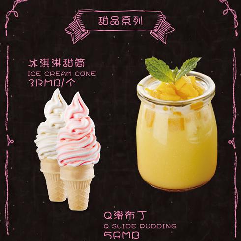 柠檬码头甜品系列