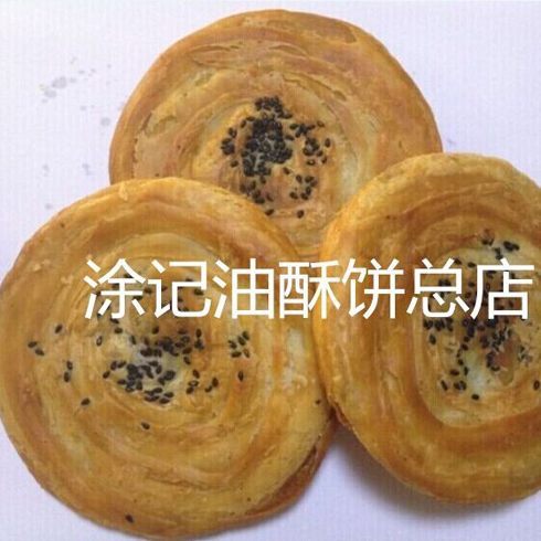 涂记油酥饼-招牌酥油饼