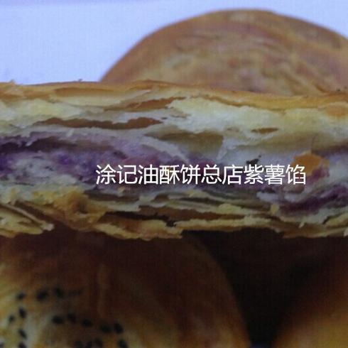 涂记油酥饼-紫薯馅饼