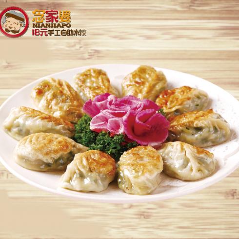 念家婆自助水饺-肉三鲜锅贴
