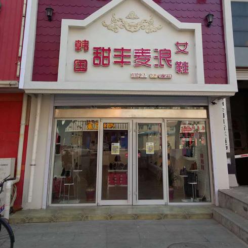 甜丰麦浪山东龙口店