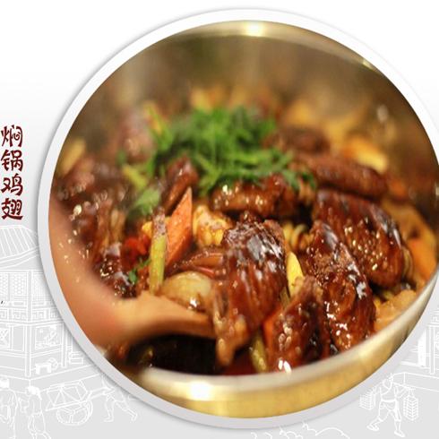 鸿记煌三汁焖锅-焖锅鸡翅
