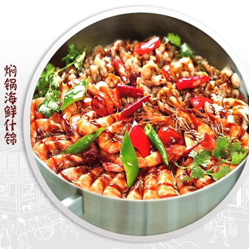 鸿记煌三汁焖锅-焖锅海鲜什锦