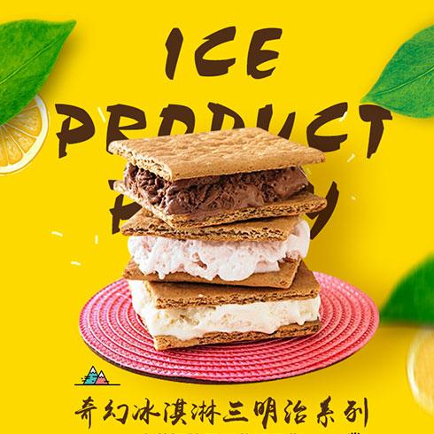 柠檬达人饮品-奇幻冰淇淋三明治系列