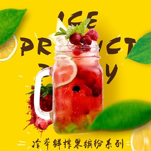 柠檬达人饮品-冷萃鲜榨果缤纷系列