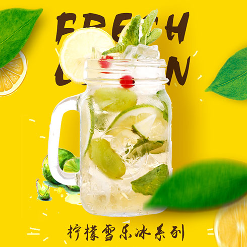 柠檬达人饮品-柠檬雪乐冰系列